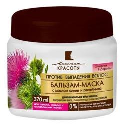 Beauty Line maseczka do włosów przeciw wypadaniu z łopianem i oliwą z oliwek 370ml