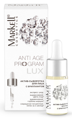 Markell Active-Serum do twarzy z Brylantem 105ml